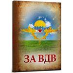 """Записная книжка """"За ВДВ"""" А5 128л"""