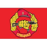 """Флаг """"Спецназ ВВ"""" 90х135"""