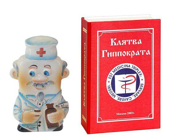 """Книга """"Клятва Гиппократа"""" с штофом Врач"""