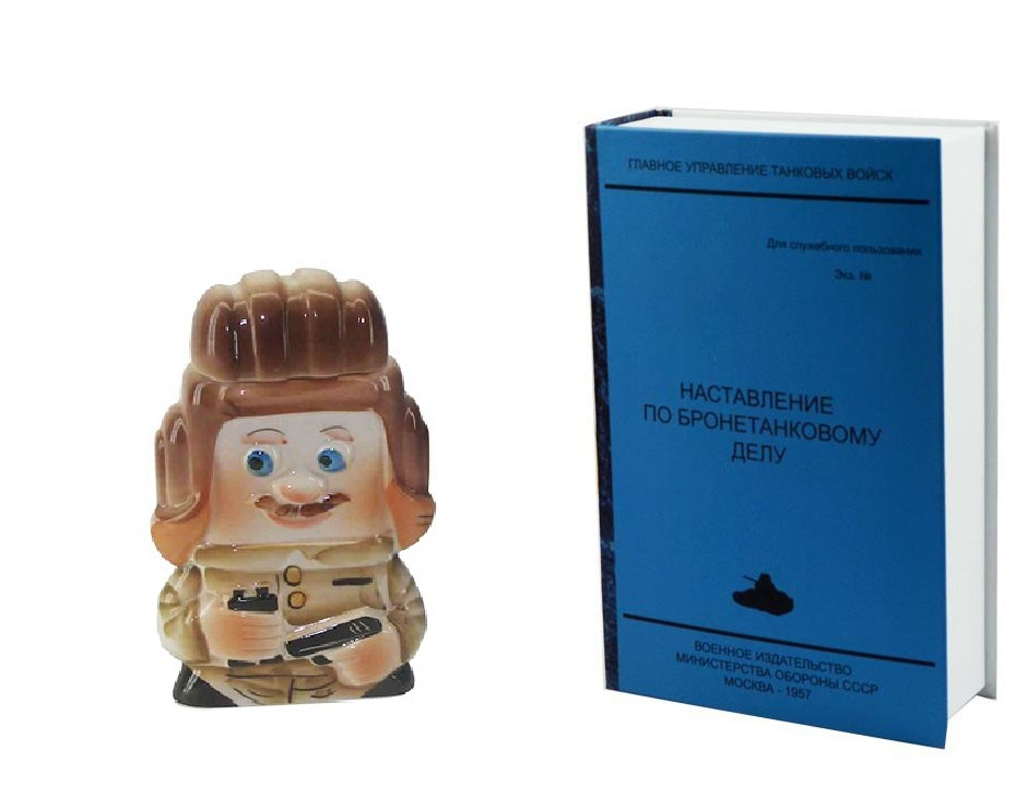 "Книга ""Наставление по бронетанковому делу"" с штофом Танкист"