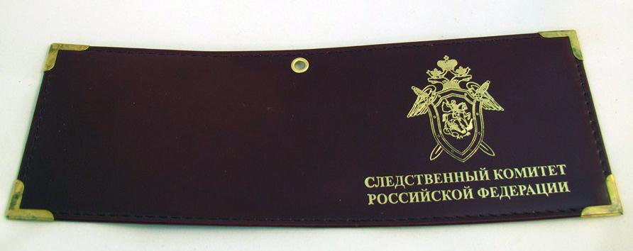 Обложка Следственный комитет РФ