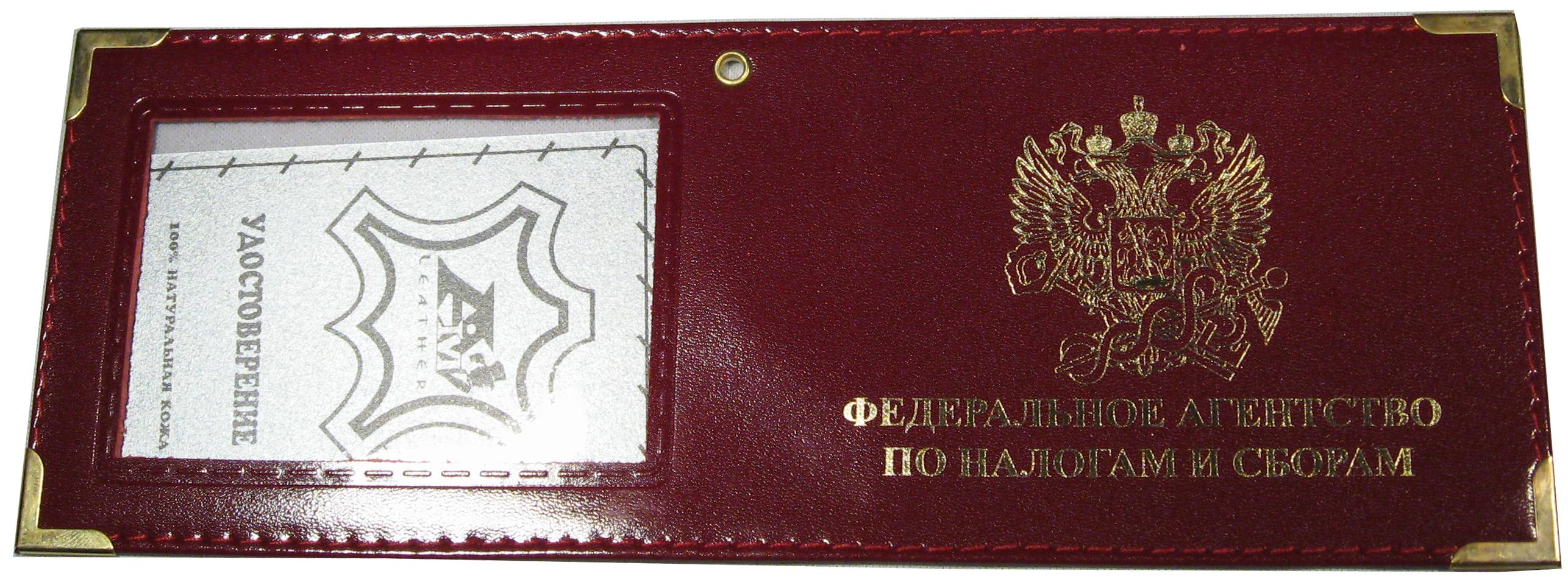 """Обложка """"Федеральное Агентство по Налогам и Сборам"""" с окошком нат. кожа"""