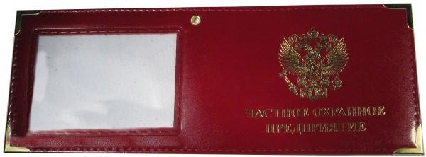 """Обложка """"Частное Охранное Предприятие"""" с окошком нат. кожа"""