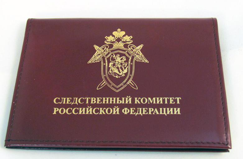 Обложка для авто документов Следственный комитет РФ