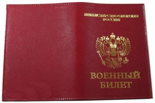 """Обложка """"Военный Билет"""" нат. кожа"""