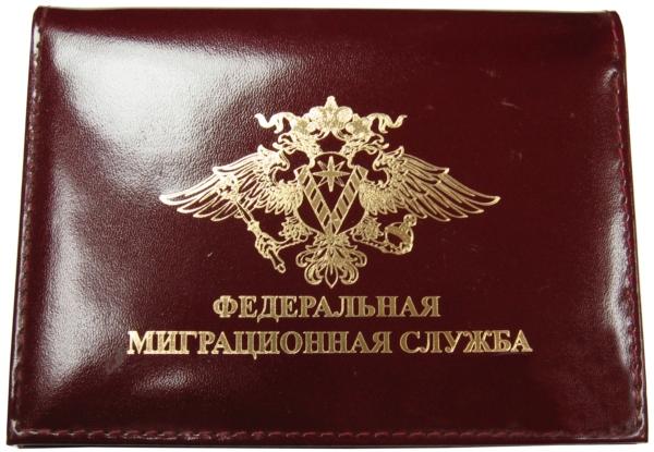 """Удостоверение личности """"ФМС"""" с автодокументами"""