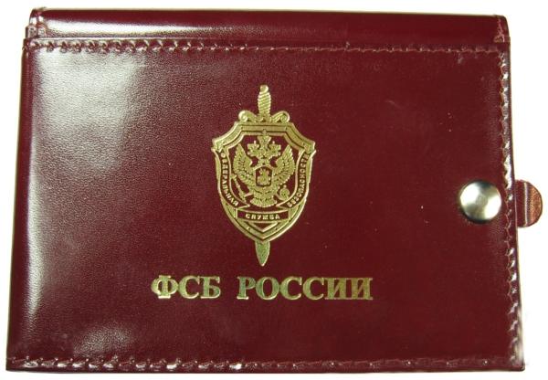 """Удостоверение личности """"ФСБ России"""" с автодокументами"""