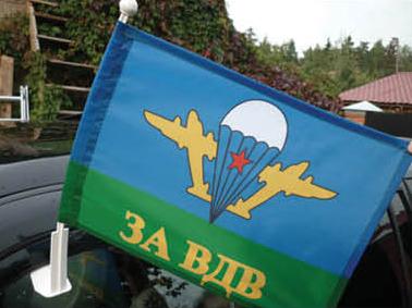 Флаг ВДВ на машину (комплект)