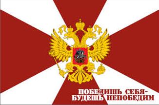 Флаг Внутренние войска с девизом (90х135)