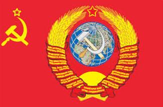 """Флаг СССР """"Пролетарии соединяйтесь"""""""