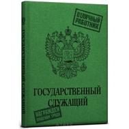 """Записная книжка """"Государственный Служащий"""" А5 128л"""