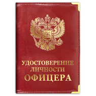 """Обложка """"Удостоверение Личности Офицера"""" натуральная кожа"""