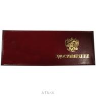 """Обложка """"Участник Боевых Действий"""""""