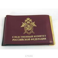 Обложка+кошелек следственный комитет РФ