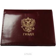 """Удостоверение личности """"ГИБДД"""" с автодокументами"""