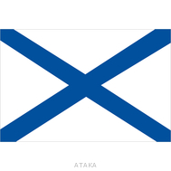 Флаг Андреевский (90х135 см)