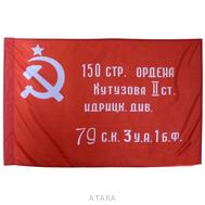 """Флаг """"Знамя Победы"""" 90х135 см"""