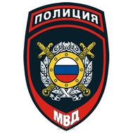 Шеврон вышитый Полиция (департамент охраны общественного порядка)