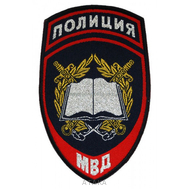 Шеврон вышитый Полиция (образовательные учреждения)