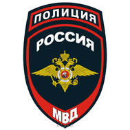 Шеврон вышитый Полиция (вневедомственная охрана)