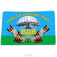 Флаг ВДВ РФ (90х135см)